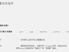 Quick Page/Post Redirect Plugin 快速重定向 中文汉化版(301, 302, 307, meta)WordPress 插件